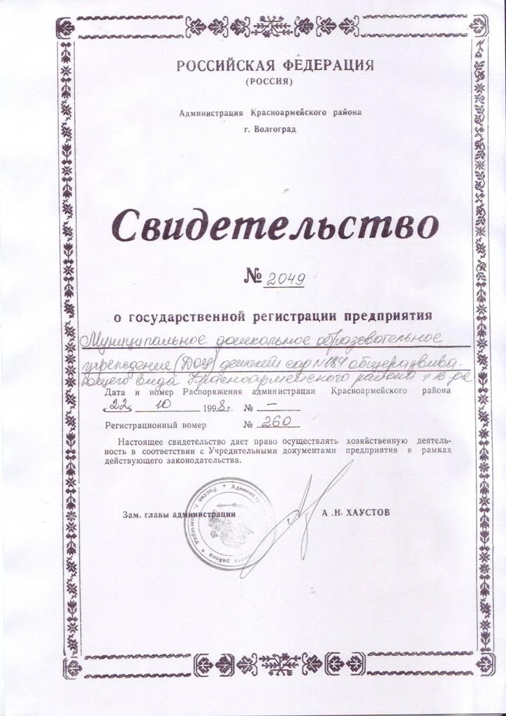 Государственный реестр отчетности предприятий